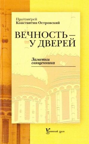 Константин Островский - Вечность - у дверей