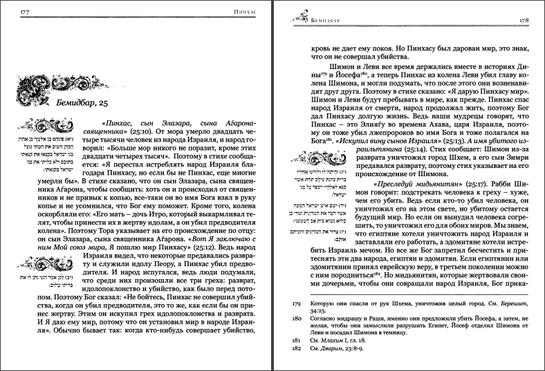 Яаков бен Ицхак Ашкенази из Янова - Цэна у-рэна - Пять книг Торы с комментариями - Том 3 - Бемидбар - Дварим -  Страницы книги