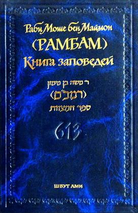 Раби Моше бен Маймон - Рамбам - Маймонид - Книга заповедей - Rabbi Moshe ben Maimon (RAMBAM) - The Book of Commandments