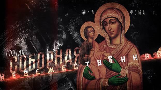 Православная Церковь лелеет догмат о непогрешимости вселенских соборов
