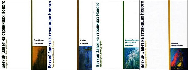 Ветхий Завет на страницах Нового - 4-e тома в 1 файле
