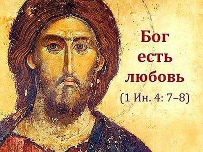 Бог есть Любовь