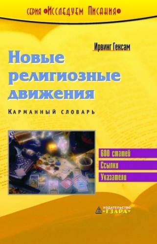 Гексам - Новые религиозные движения - Словарь BibleQuote