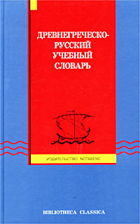 Древнегреческо-русский учебный словарь - BibleQuote