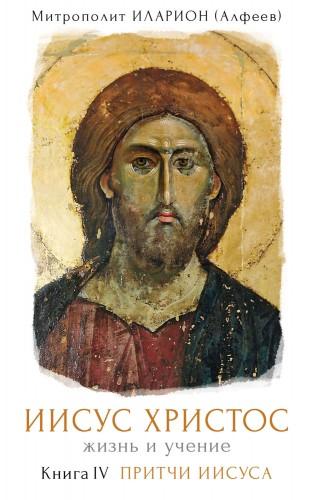 Алфеев – Притчи Иисуса. Комментарий