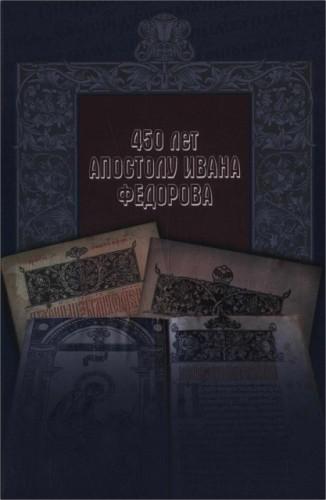 450 лет Апостолу Ивана Федорова: история раннего книгопечатания в России