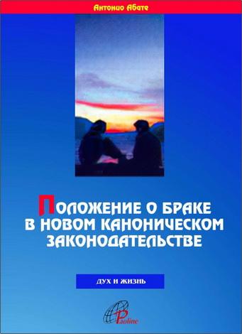 Абате (О. P.) - Положение о браке в новом каноническом законодательстве