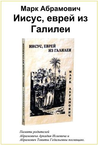 Иисус - еврей из Галилеи - Абрамович Марк