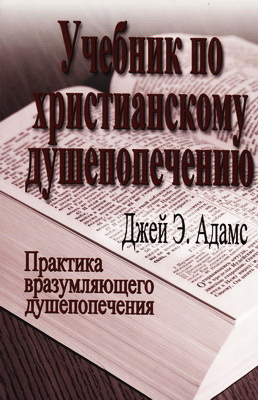 Адамс - Душепопечение - BibleQuote