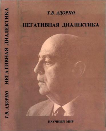 Теодор Адорно - Негативная диалектика