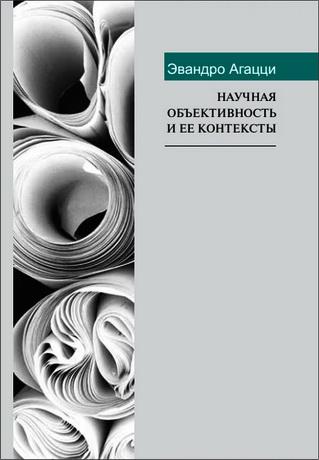 Агацци Эвандро - Научная объективность и ее контексты
