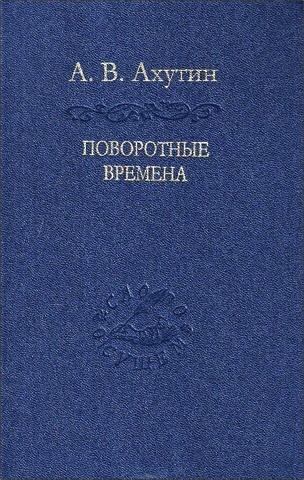 Анатолий Валерианович Ахутин - Поворотные времена