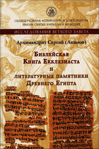 Виталий Акимов - Архимандрит Сергий - Библейская Книга Екклезиаста и литературные памятники Древнего Египта