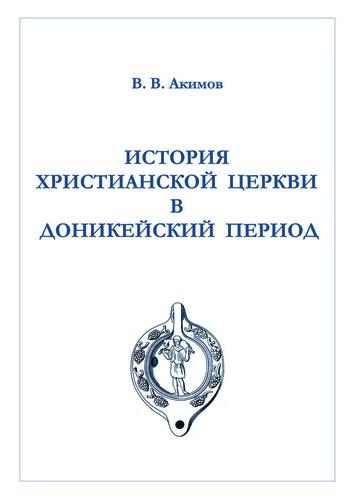 Виталий Викторович Акимов - История Христианской Церкви в доникейский период