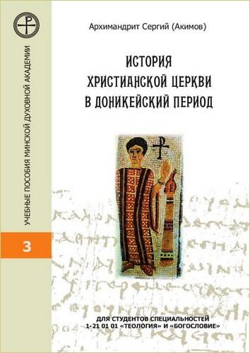 Архимандрит Сергий (Акимов В. В.) - История Христианской Церкви в доникейский период