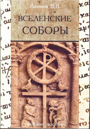 Акимов Виталий –  Вселенские соборы