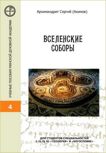 Архимандрит Сергий (Акимов, В. В.) - Вселенские соборы
