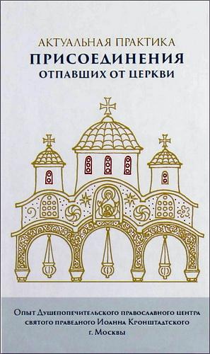 Актуальная практика чинов присоединения отпавших от Церкви. Опыт Душепопечительского православного центра во имя святого праведного Иоанна Кронштадтского