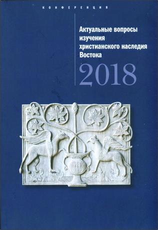 Актуальные вопросы изучения христианского наследия Востока 2018