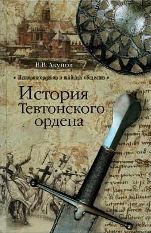Вольфганг Акунов - История Тевтонского ордена
