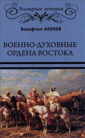 Вольфганг Акунов - Военно-духовные ордена Востока