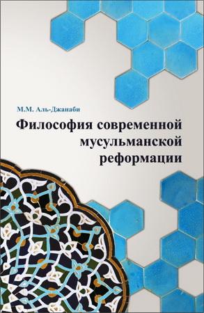 Майсем Мухаммед Аль Джанаби -  Философия современной мусульманской реформации