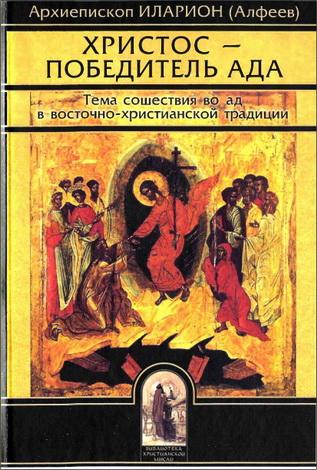 Алфеев - Иларион - Христос - Победитель ада
