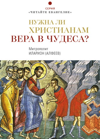 Митрополит Иларион (Алфеев) - Нужна ли христианам вера в чудеса