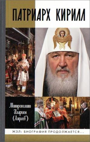 Митрополит Иларион (Алфеев) Патриарх Кирилл