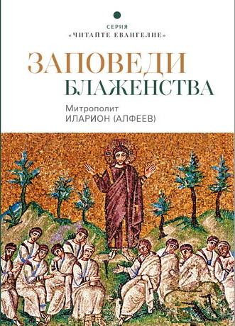 Митрополит Иларион (Алфеев) - Заповеди блаженства