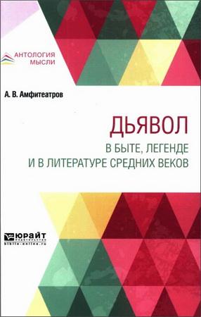 Александр Валентинович Амфитеатров - Дьявол в быте, легенде и в литературе средних веков