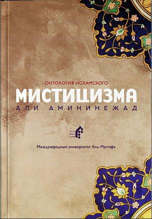 Али Амининежад - Онтология исламского мистицизма
