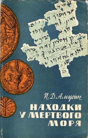Иосиф Давидович Амусин - Находки у Мёртвого моря