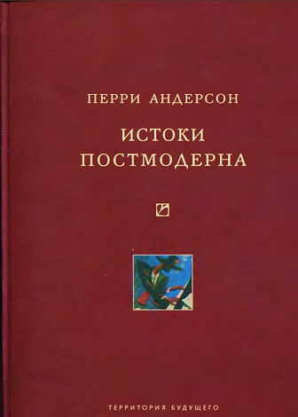 Истоки постмодерна - Андерсон Перри