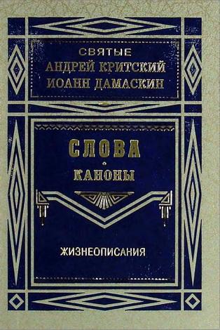 Андрей Критский - Иоанн Дамаскин - Слова - Каноны