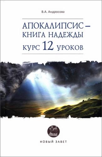 Вероника Александровна Андросова - Апокалипсис — книга надежды: курс 12 уроков