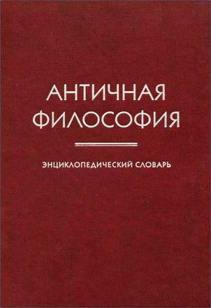 Античная философия - Энциклопедический словарь