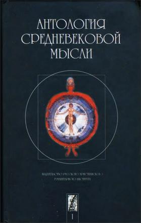 Антология средневековой мысли