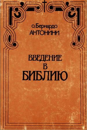 о. Бернардо Антонини - Введение в Библию