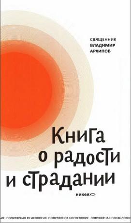 Архипов - Книга о радости и страдании
