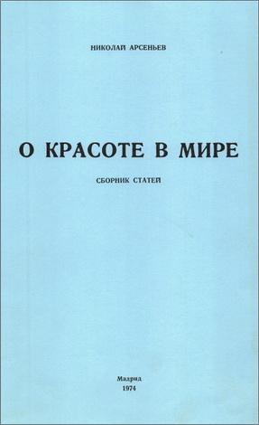 Арсеньев Николай - О красоте в мире