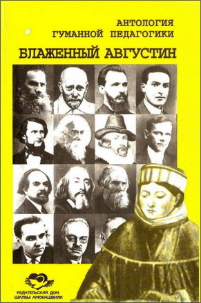 Амонашвили Шалва Александрович - Блаженный Августин