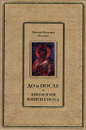 Митрополит Митрофан (Баданин) - До и после. Апология Книги Еноха