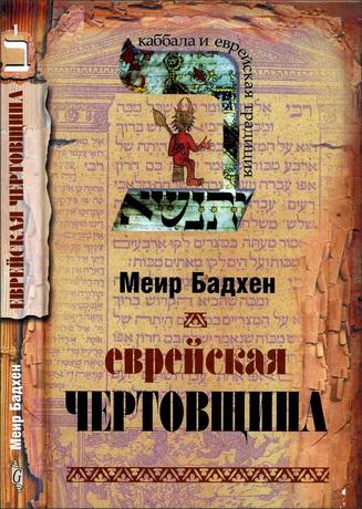 Бадхен М. Еврейская чертовщина