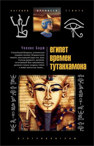 Бадж Уоллис -  Египет времен Тутанхамона