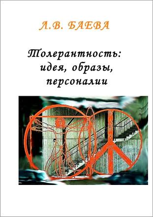 Людмила Баева - Толерантность: идея, образы, персоналии