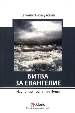 Евгений Бахмутский - Битва за евангелие - Изучение послания Иуды