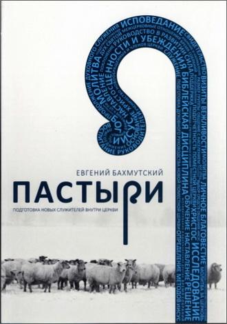 Евгений Бахмутский - Пастыри - подготовка новых служителей в Церкви