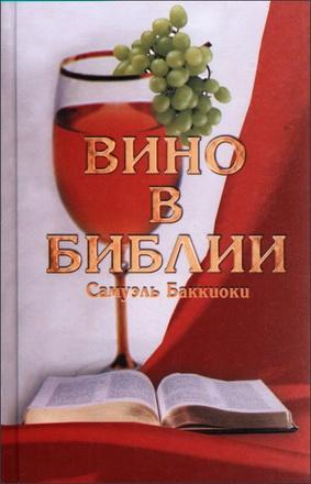 Вино в Библии - Баккиоки С.