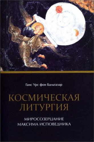 Ганс Урс фон Бальтазар - Космическая литургия. Миросозерцание Максима Исповедника